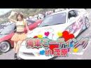 Video Option VOL.195 — 茂原de痛車 レポート