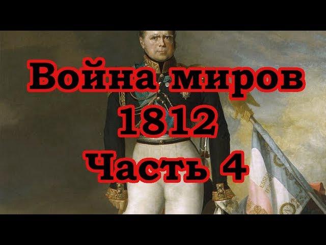 Война миров 1812. Часть 4