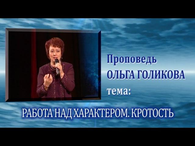 Работа над характером. Кротость. Ольга Голикова. 27.03.2011