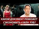 Как сэкономить 4 млн рублей Какую налоговую систему выбрать Упрощенная система налогообложения