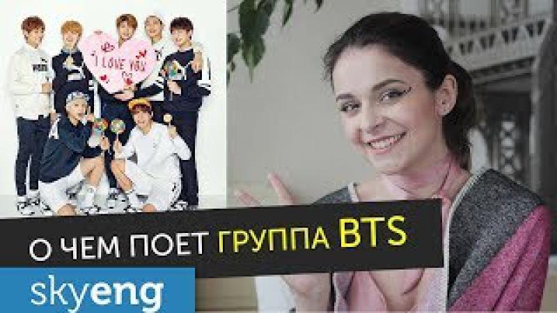"""SICK! Учим корейскому Разбор песен группы BTS """"MIC Drop"""" и """"Spring Day""""    Skyeng"""