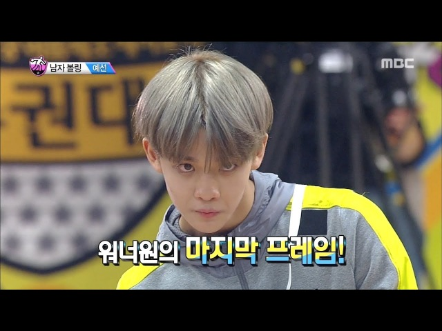 [Idol Star Athletics Championship] 아이돌스타 선수권대회 1부 - Wanna One,Do everything to the end, 20180215