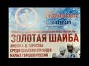 17-02-2018/Пантеры Мордовия - Витязь Архангельская область