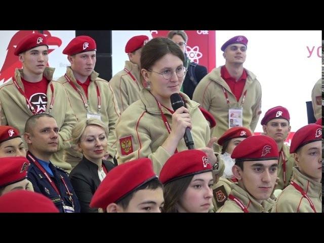 Я - Юнармия, всероссийский молодежный патриотический форум, часть первая