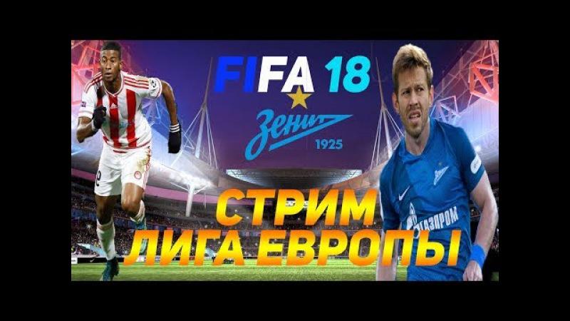 FIFA 18 Карьера тренера за Зенит 17 Выйдем ли мы в 1/8 Лиги Европы СТРИМ