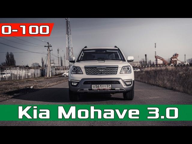 Разгоняем Kia MOHAVE 0-100! Новый Киа Михаве 3.0 дизель - Acceleration Racelogic