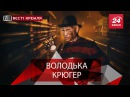 Вєсті Кремля Архангельський Путін Королівські амбіції Кіркорова