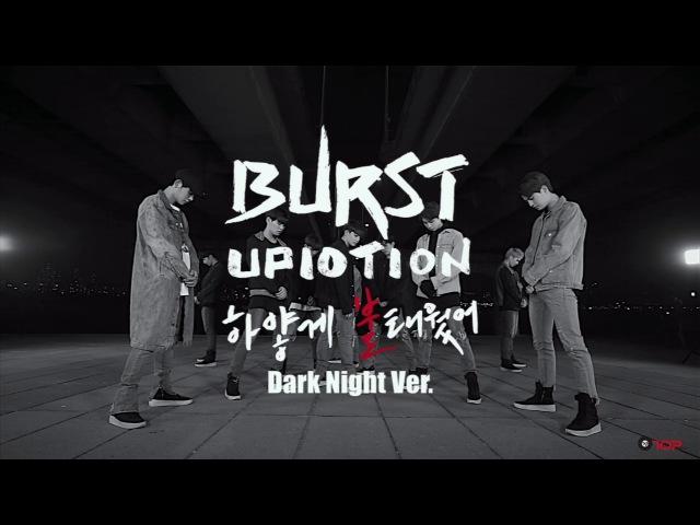 [Dance Practice] UP10TION(업텐션)_하얗게 불태웠어(White Night) Dark Night Ver.