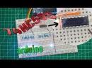 Улучшаем Arduino. 74HC595