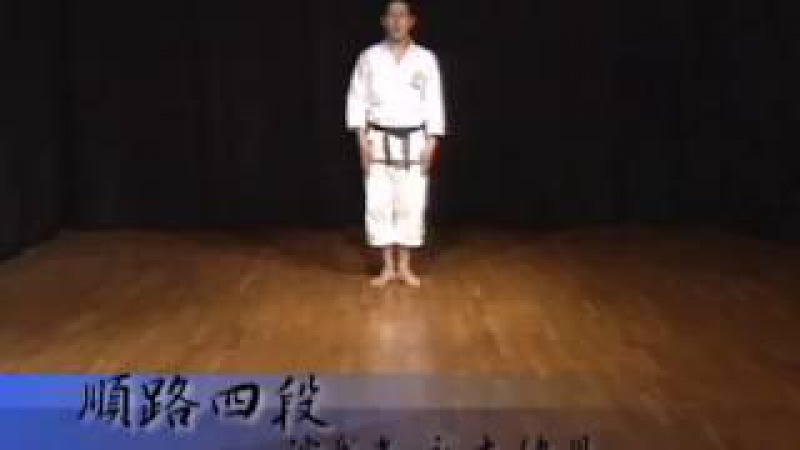 Junro Yondan Shinji Nagaki Head Quarters Instructor JKS