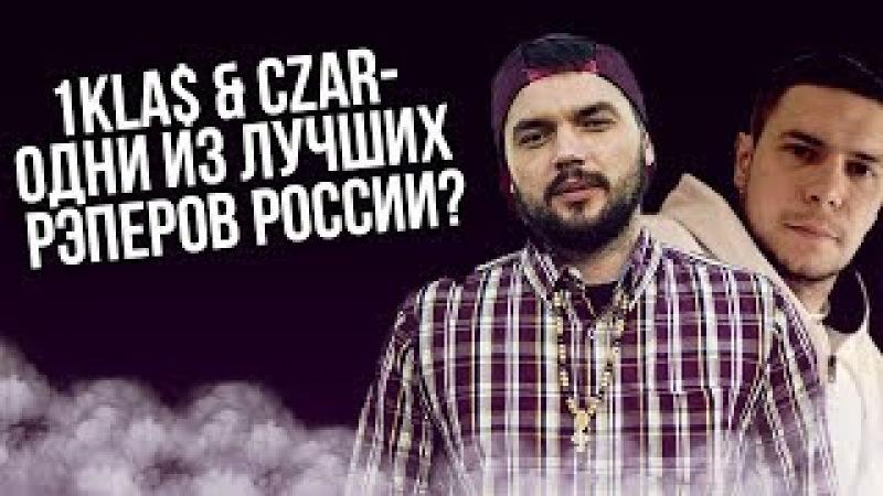 1.KLAS CZAR - ОДНИ ИЗ ЛУЧШИХ РЭПЕРОВ РОССИИ? |ЛУЧШИЕ РЭПЕРЫ РОССИИ 5|