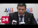 Главы ДНР И ЛНР поблагодарили Россию за помощь в воссоединении народа Донбасса - Россия 24
