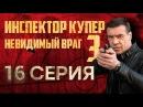 Инспектор Купер 3 сезон 16 серия 2017 HD 1080p
