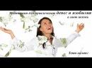 Медитация для расширения денежного потока.
