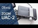 ZOOM UAC-2 Обзор