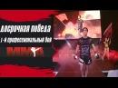 Досрочная победа, первый профессиональный бой ММА   Смоленск   Тимур Мамедов