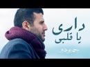 Hamza Namira Dari Ya Alby حمزة نمرة داري يا قلبي