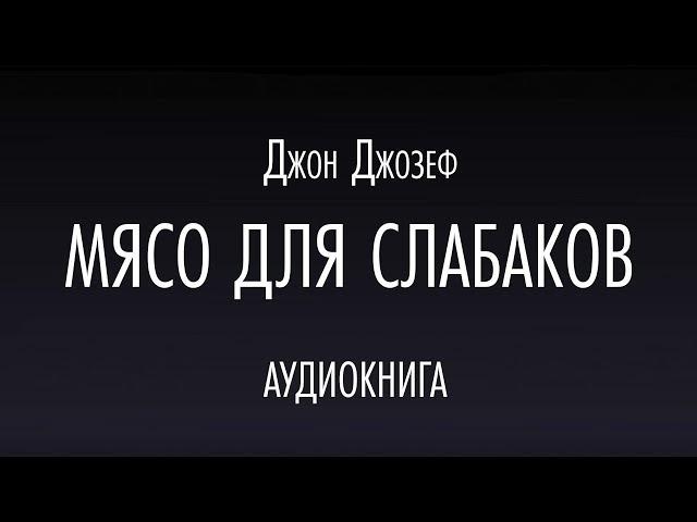 МЯСО ДЛЯ СЛАБАКОВ (аудиокнига) 18