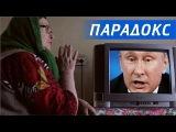 Парадокс  Денег нет, пенсию замораживают, а они за Путина 28112017