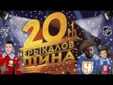 #ЕРЫКАЛОВЩИНА №20: Баттл с Дорошенко, безумие на востоке и битва за плэй-офф