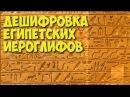 ✅ Дешифровка египетских иероглифов