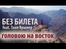 БЕЗ БИЛЕТА feat. Таня Кушнер - Головою на Восток (Премьера клипа 2018)