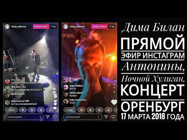Дима Билан прямой эфир инстаграм Антонины, Ночной Хулиган, концерт Оренбург 17 марта 2018 года