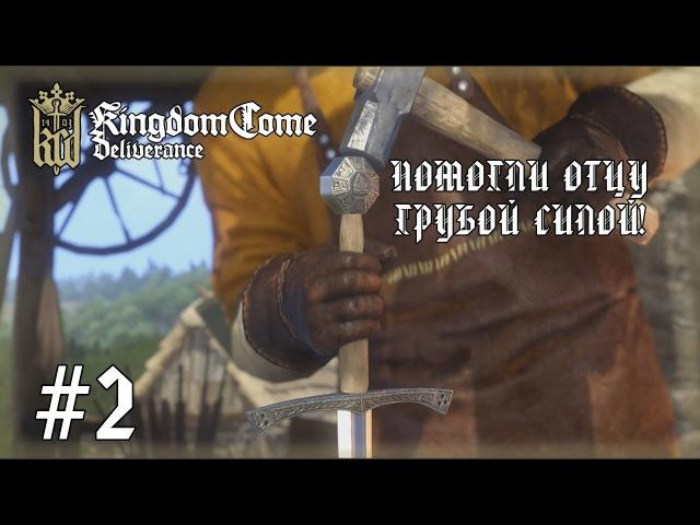 ПОМОГ БАТЬКЕ ◀▶ Kingdom Come: Deliverance 2