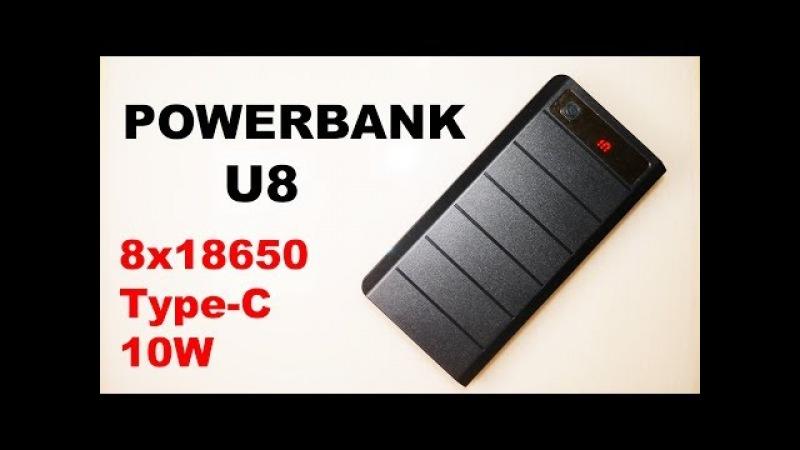 U8 Повербанк на 8 х 18650 с Type-C 2A Тест! / Powerbank KIT DIY