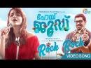 Hey Jude Malayalam Movie Rock Rock Song Video Nivin Pauly, Trisha Ouseppachan Official