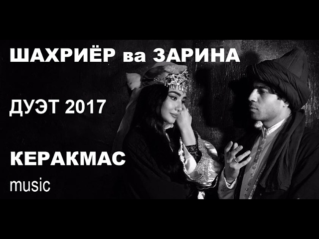 Шахриёр ва Зарина - Керакмас