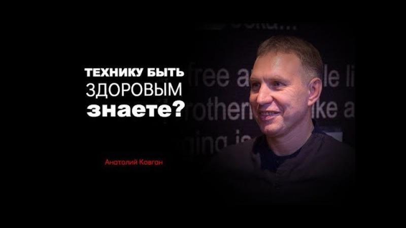 МАТРИЦА ЗДОРОВЬЯ Технику быть здоровым знаете Анатолий Ковган