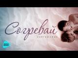 Сергей Крох  - Согревай (Official Audio 2017)