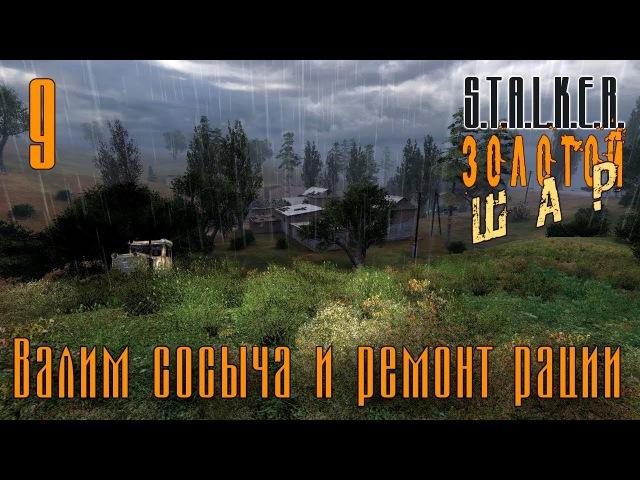 S.T.A.L.K.E.R.: Shadow of Chernobyl - Золотой Шар 9 ~ Валим сосыча и ремонт рации