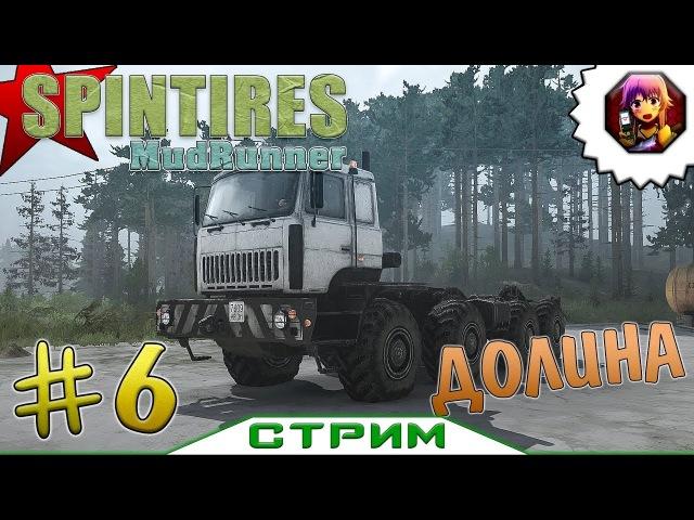 Стрим по Spintires: MudRunner 6 Долина