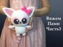 Мастер класс по вязанию Пами крючком в технике амигуруми Amigurumi YooHoo Friends Часть3