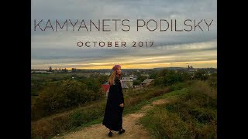 Kamyanets Podilsky•Ukraine•October 2017•♡
