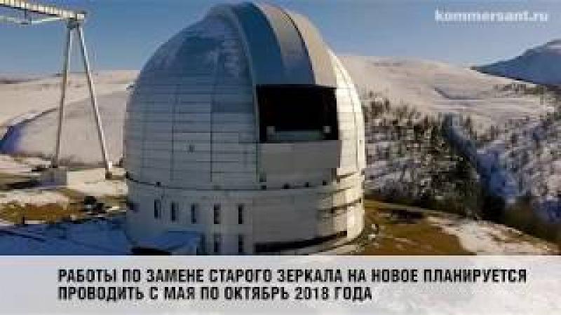 В Большом азимутальном телескопе обновили зеркало