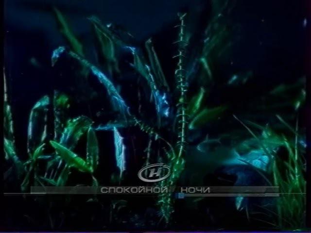 РАРИТЕТ! Конец эфира (ОНТ, 06.07.2003) Конец Крылья-2003 заставка Спокойной ночи Часы