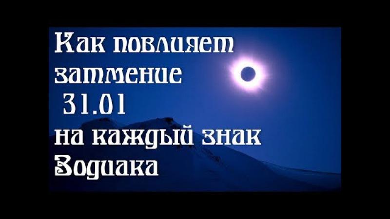 Как повлияет полное лунное затмение 31.01 на каждый знак Зодиака