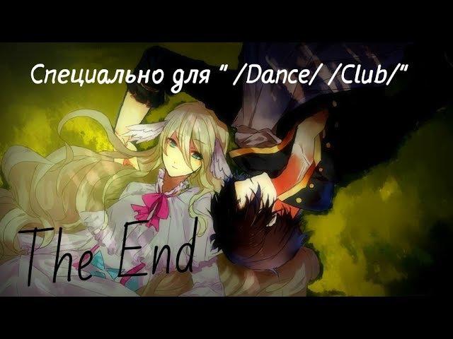 {Мавис и Зереф} - The End (Специально для /Dance/ /Club/)