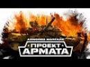 ArmoredWarfare ПРОЕКТ АРМАТА PvE - Операция Источник 17