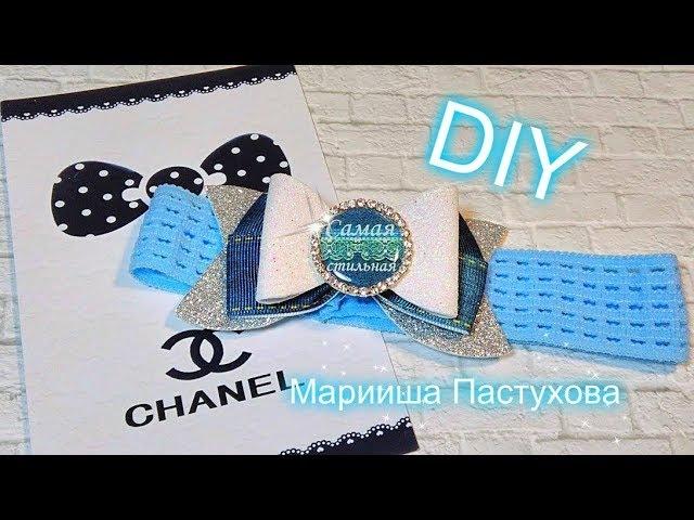 Украшения💄 Для стильных девочек 🎀 🎀 Bow grosgrain flowers with beads tutorial ribbon bows