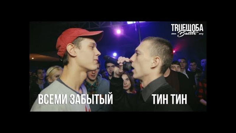 TRUEщоба Clash №7 (Всеми Забытый vs Тин Тин)