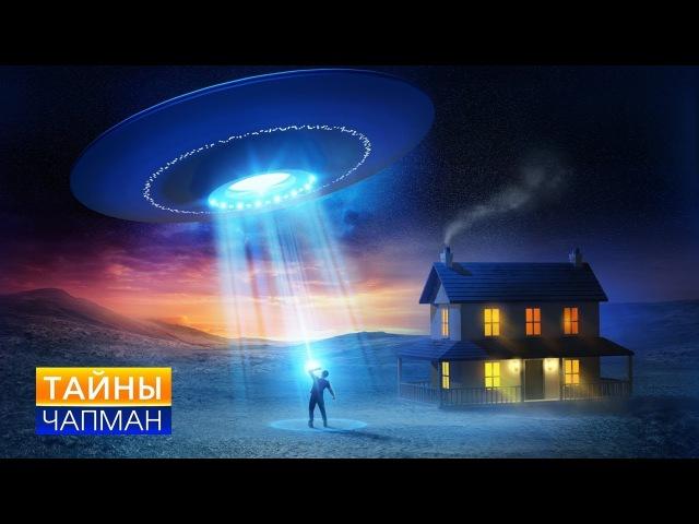Тайны Чапман Настоящие русские НЛО 13 11 2017 HD смотреть онлайн без регистрации