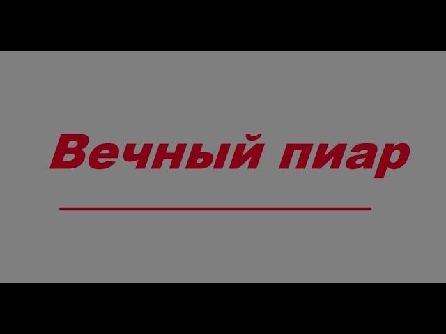 Вечный пиар YouTube... Видео навсегда...