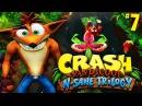 Crash Bandicoot N. Sane Trilogy (CB1) 7(Самая Чпандыравская серия)