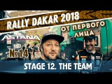 "Dakar Rally 2018. Stage 12. ""Lucky"" crash &"