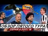 Forza #10 Обзор 5-го тура Серии А 2017/18
