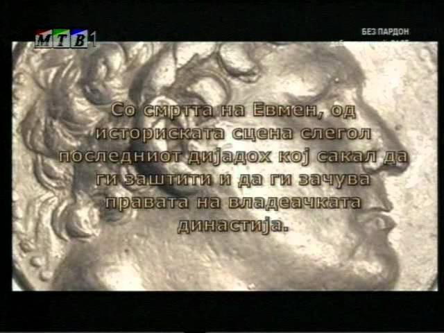Македонија низ антиката Борбата на титаните